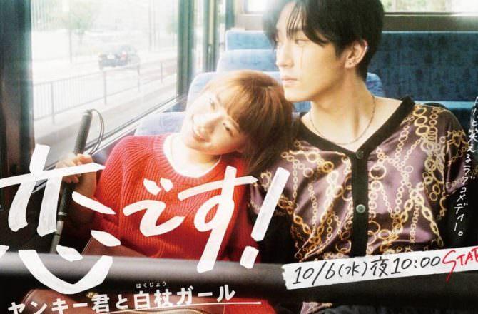 【日劇】《不良少年與白手杖女孩》分集劇情、演員角色:魯莽卻純粹的愛