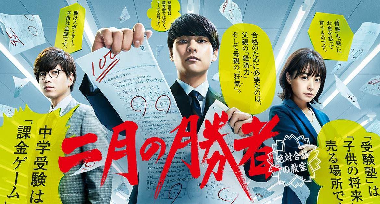 【日劇】《二月的勝者》分集劇情、演員角色:絕對合格的小學教室