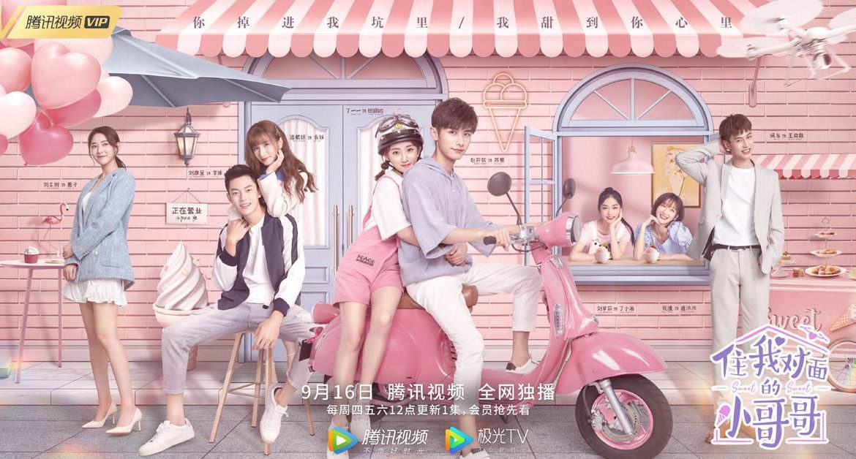 【陸劇】《住我對面的小哥哥》分集劇情、演員介紹:撒糖無極限的甜寵愛情劇