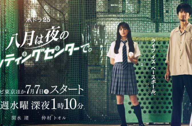 手遊改編日劇《八月在夜晚的棒球打擊場》,由關水渚、仲村亨擔任雙主演