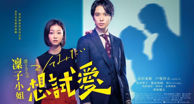 【日劇】《凜子小姐想試愛》分集劇情、演員角色:成人級戀愛的怦然心動