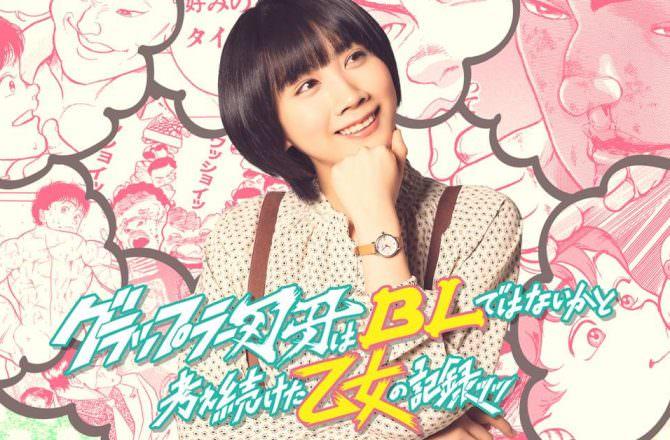 【日劇】《一直思考刃牙是不是BL的少女的紀錄》分集劇情、演員與角色介紹