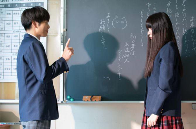 【日劇】《古見同學有交流障礙症》第1集劇情與心得,跳脫「普通」的框架