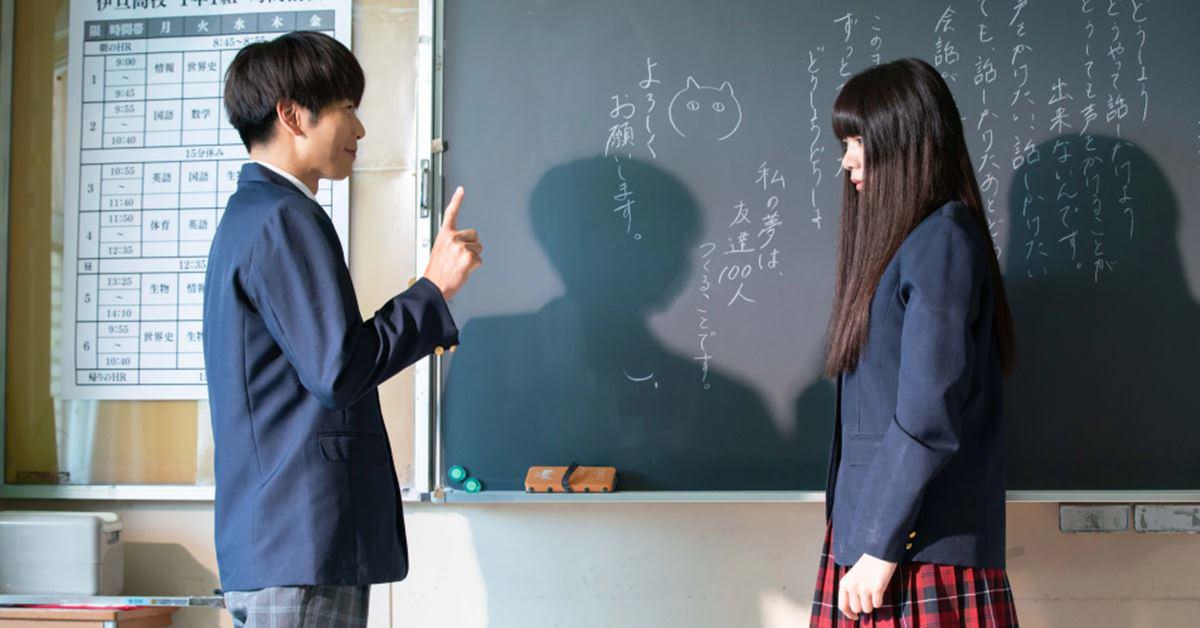 古見同學有交流障礙症-第一集