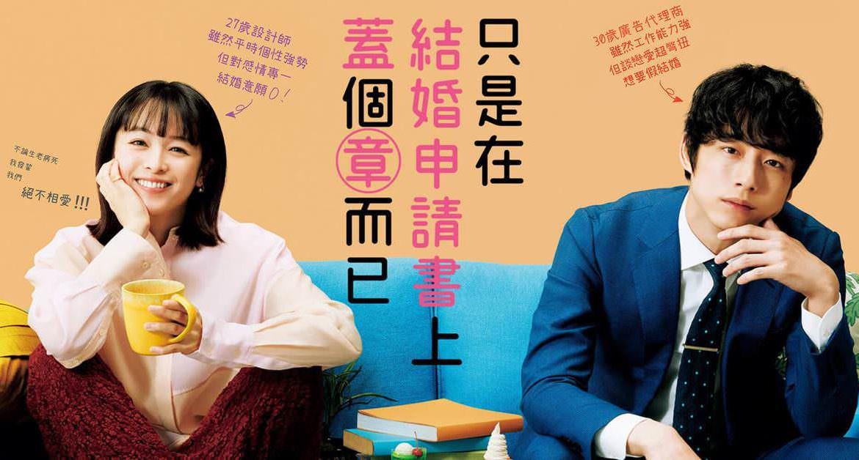 【日劇】《只是在結婚申請書上蓋個章而已》分集劇情、演員與角色介紹