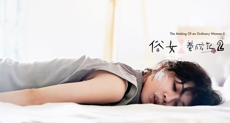 台劇《俗女養成記第二季》分集劇情結局、演員介紹:人生的下半場才要開始