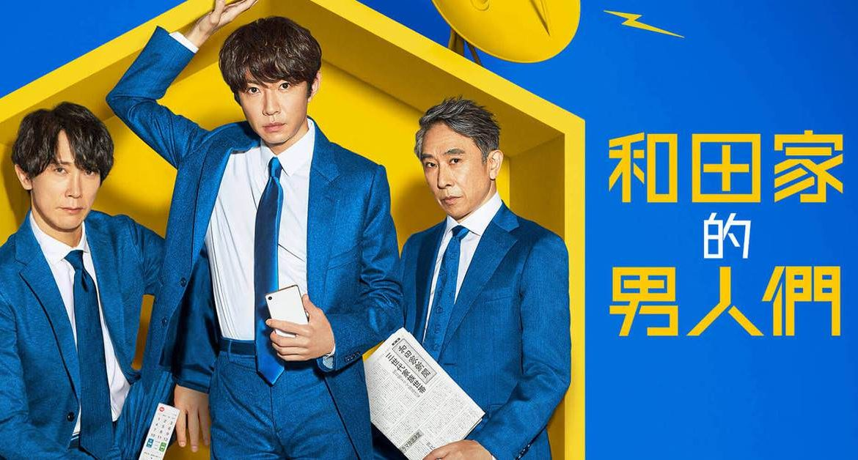 【日劇】《和田家的男人們》分集劇情、演員角色:媒體人的三代同堂