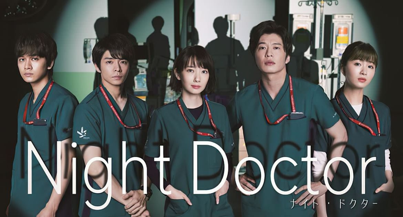 日劇《夜間醫生》演員名單超豪華!波瑠、田中圭、北村匠海再次挑戰醫師角色