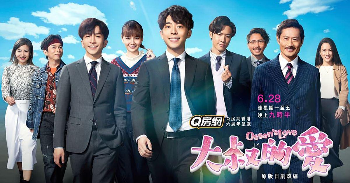ViuTV香港版大叔的愛
