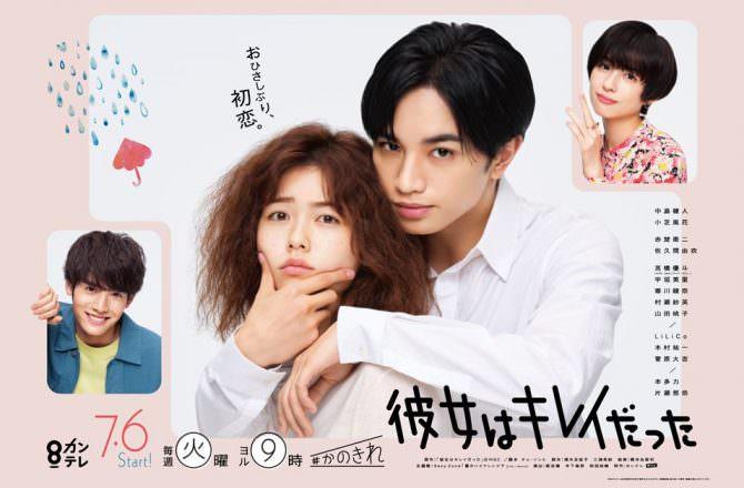 【日劇】《她很漂亮》分集劇情、演員介紹:甜度適中的職場愛情喜劇