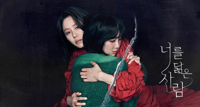 【韓劇】《妳的倒影》分集劇情、演員介紹:像妳的女人藏著什麼憎恨?