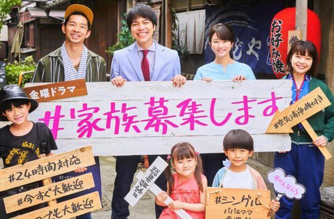 重岡大毅主演日劇《#家族募集中》,與木村文乃展現新型態的家庭故事