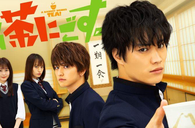 【日劇】《小子愛找茶》劇情、演員介紹:不良少年的轉型大作戰