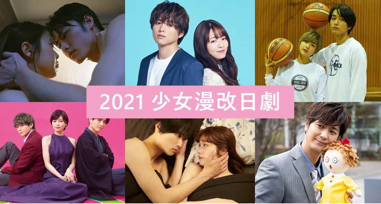 【2021少女漫改日劇推薦】8部高甜愛情劇,在家享受美輪美奐的公主待遇