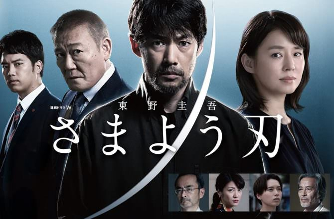 【日劇】《徬徨之刃》劇情、演員介紹:單親老爸的私刑教育