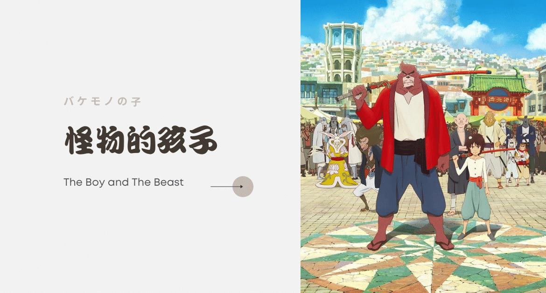 細田守作品《怪物的孩子》即將改編成音樂劇!四季劇團將於2022年正式公演