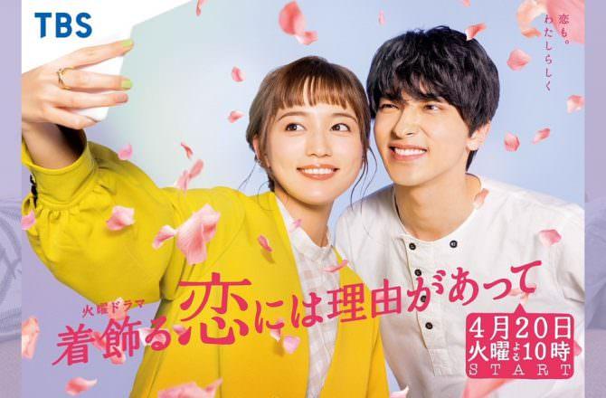 【日劇】《打扮的戀愛是有理由的》分集劇情、演員介紹:極簡男與小網紅的奇遇記