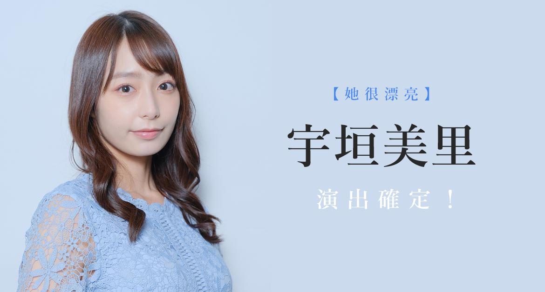 美女主播宇垣美里確定演出夏季日劇《她很漂亮》,在劇中飾演美容編輯