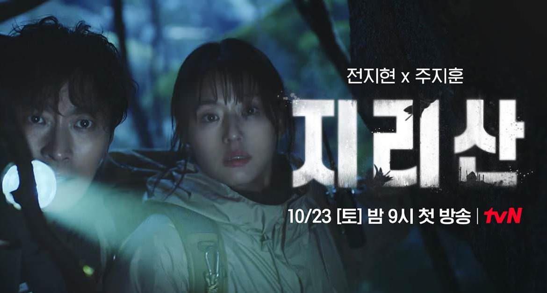 【韓劇】《智異山》分集劇情、演員角色:電影級別的奇幻災難之作