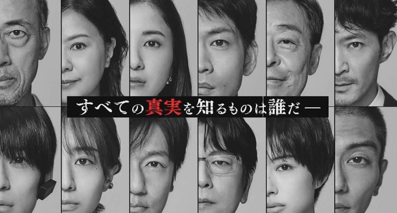 【日劇】《最愛》分集劇情、演員介紹:當舊情人以全新的身分登場