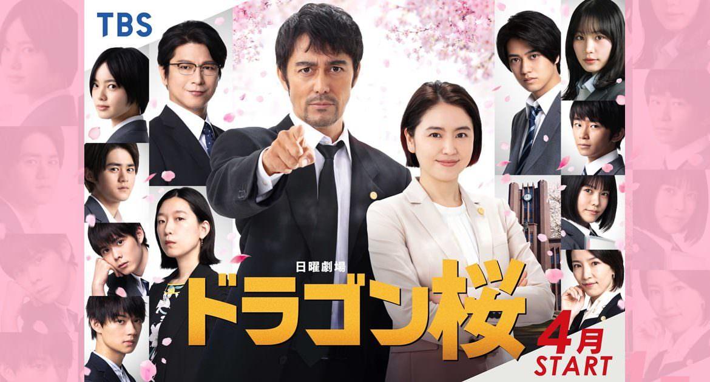 【日劇】《東大特訓班2》分集劇情、演員介紹:時隔多年的龍櫻強勢回歸啦!