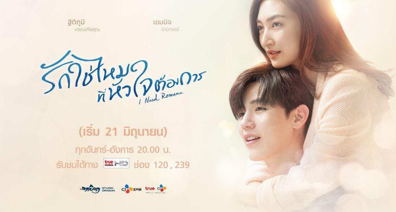 泰劇《需要浪漫》分集劇情結局、演員介紹:改編同名韓劇的浪漫之作