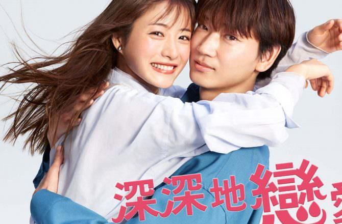 【日劇】《深深地戀愛》劇情、演員介紹:像海洋般清新的愛情故事