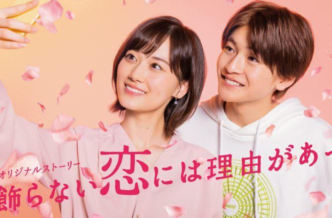 【日劇番外】《無法盛裝戀愛的理由》劇情、演員介紹:茅野七海的職場生活