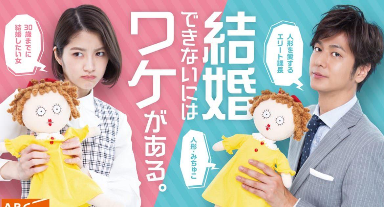 【日劇】《無法結婚的理由》劇情、演員介紹:令人開懷大笑的三角關係?