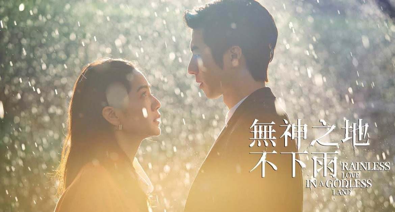 【台劇】《無神之地不下雨》分集劇情、演員角色:奇幻且驚奇的末日戀愛