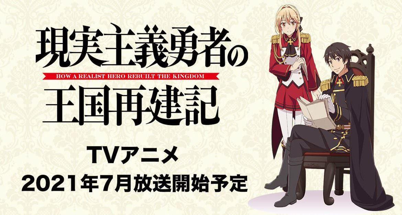 動畫《現實主義勇者的王國重建記》即將開播!官方釋出了全新PV與直播活動