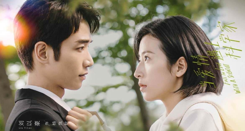 【陸劇】《當愛情遇上科學家》分集劇情、演員角色:拋開理論的甜蜜