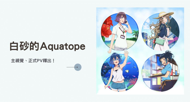 原創動畫《白砂的Aquatope》,第一彈主視覺與正式PV同步上線!