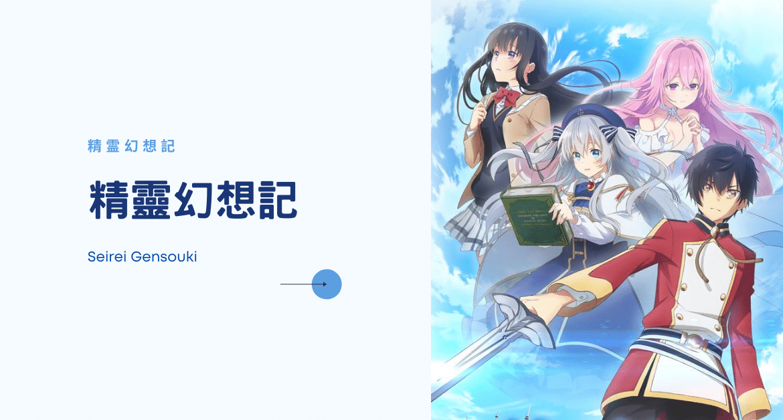 《精靈幻想記》動畫化!主視覺海報、前導PV、幕後陣容一次釋出
