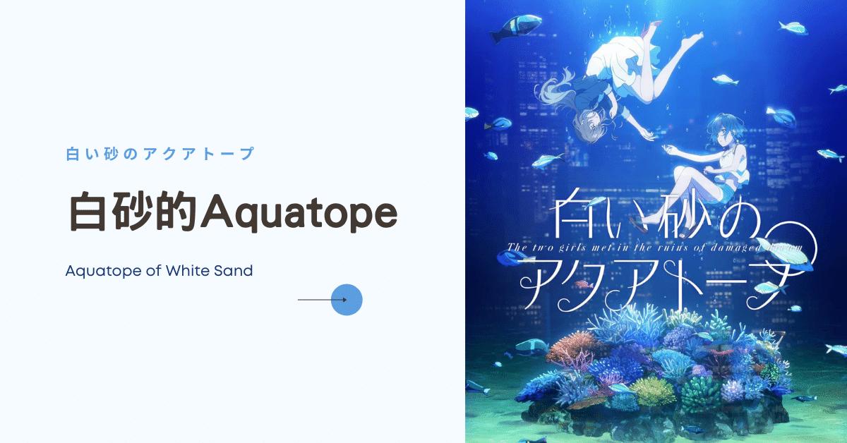 白砂的Aquatope