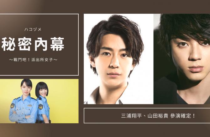 《秘密內幕》演員再追加!三浦翔平、山田裕貴久違合作扮刑警搭檔