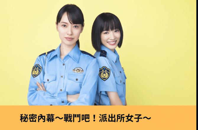 日劇《秘密內幕》戶田惠梨香、永野芽郁雙主演!將帶來一段有笑有淚的刑警日常