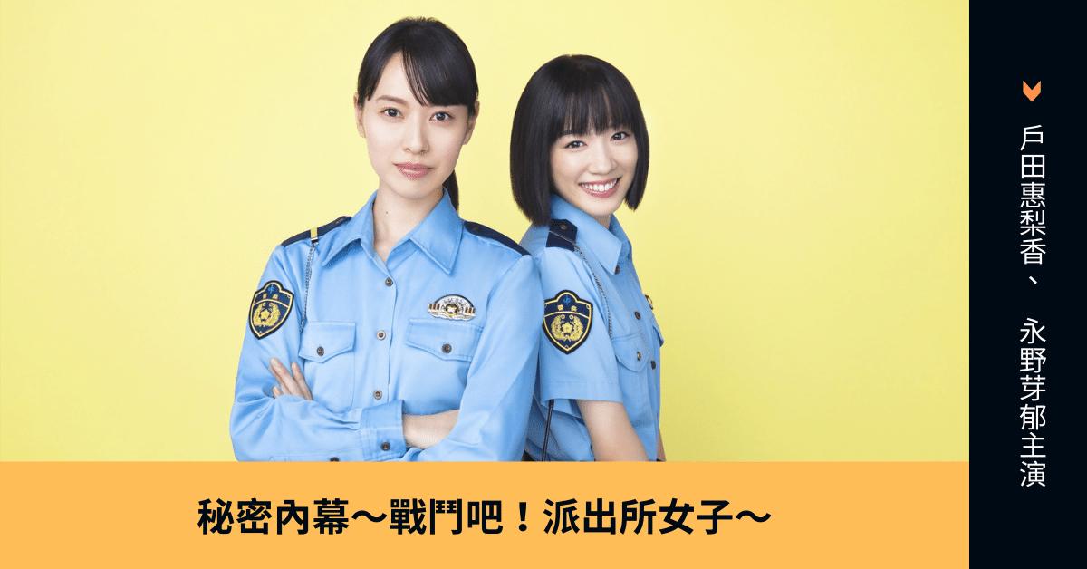2021夏季日劇秘密內幕~戰鬥吧!派出所女子~