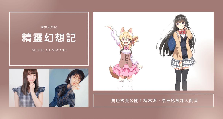 動畫《精靈幻想記》萊娣法、綾瀨美春角色視覺公佈!聲優名單也一併追加
