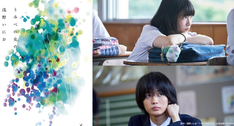 《錯位的青春》即將真人電影化!由石川瑠華、青木柚擔任雙主演