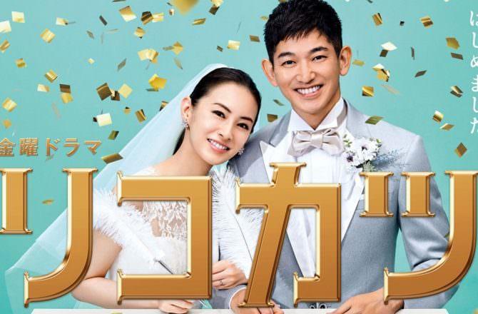 【日劇】《離婚活動》劇情、演員介紹:有些愛,在離婚以後才要開始