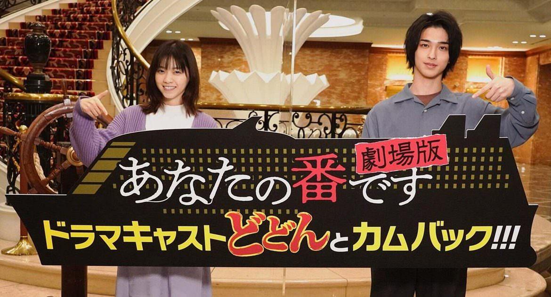 電影版《輪到你了》即將上映!橫濱流星等32名主要演員全數回歸