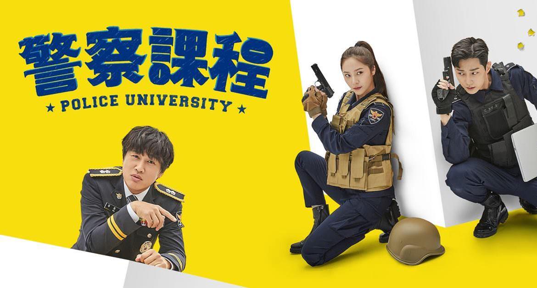 韓劇《警察課程》分集劇情結局、演員介紹:一步一腳印的成長旅途