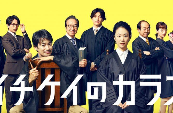 【日劇】《鴉色刑事組》劇情、演員介紹:法官的情與理,法槌下的矛盾與衝突