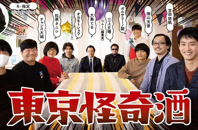 【日劇】《東京怪奇酒》分集劇情、演員介紹:恐懼讓你的酒變得更好喝