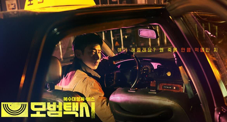 【韓劇】《模範計程車》分集劇情、演員介紹:正義與正確之間的平衡點