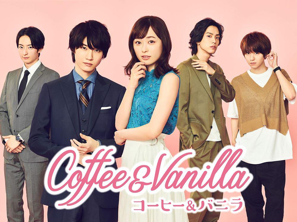 咖啡遇上香草-海報