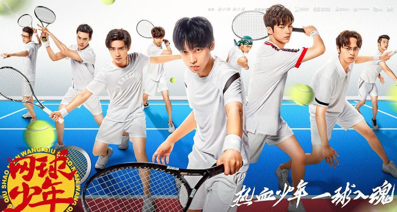 【陸劇】《奮鬥吧,少年!》分集劇情、演員介紹:網球王子的成長與血淚