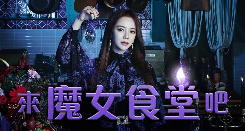 【韓劇】《來魔女食堂吧》分集劇情、演員介紹:奇幻又寫實的黑色童話
