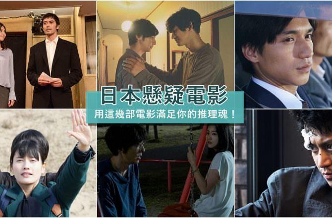 【懸疑電影推薦】10部日本懸疑電影,包準滿足你的推理魂!(持續更新…)